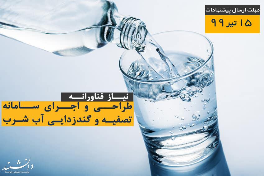 فراخوان حل مسئله؛ طراحی و اجرای سامانه تصفیه و گندزدایی آب شرب