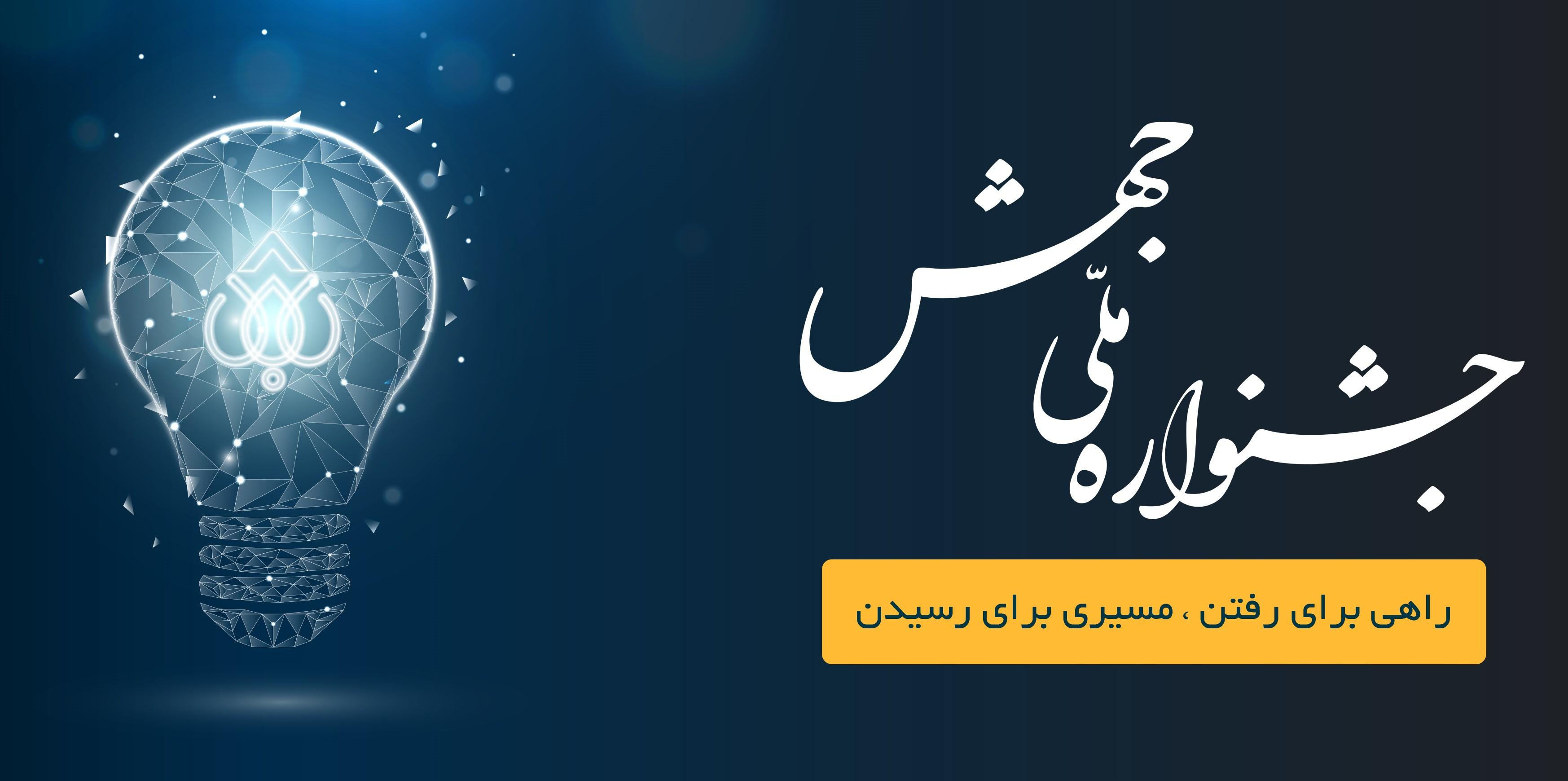 کلیپ غرفه جشنواره ملی جهش در حاشیه همایش مدیران بنیاد مستضعفان