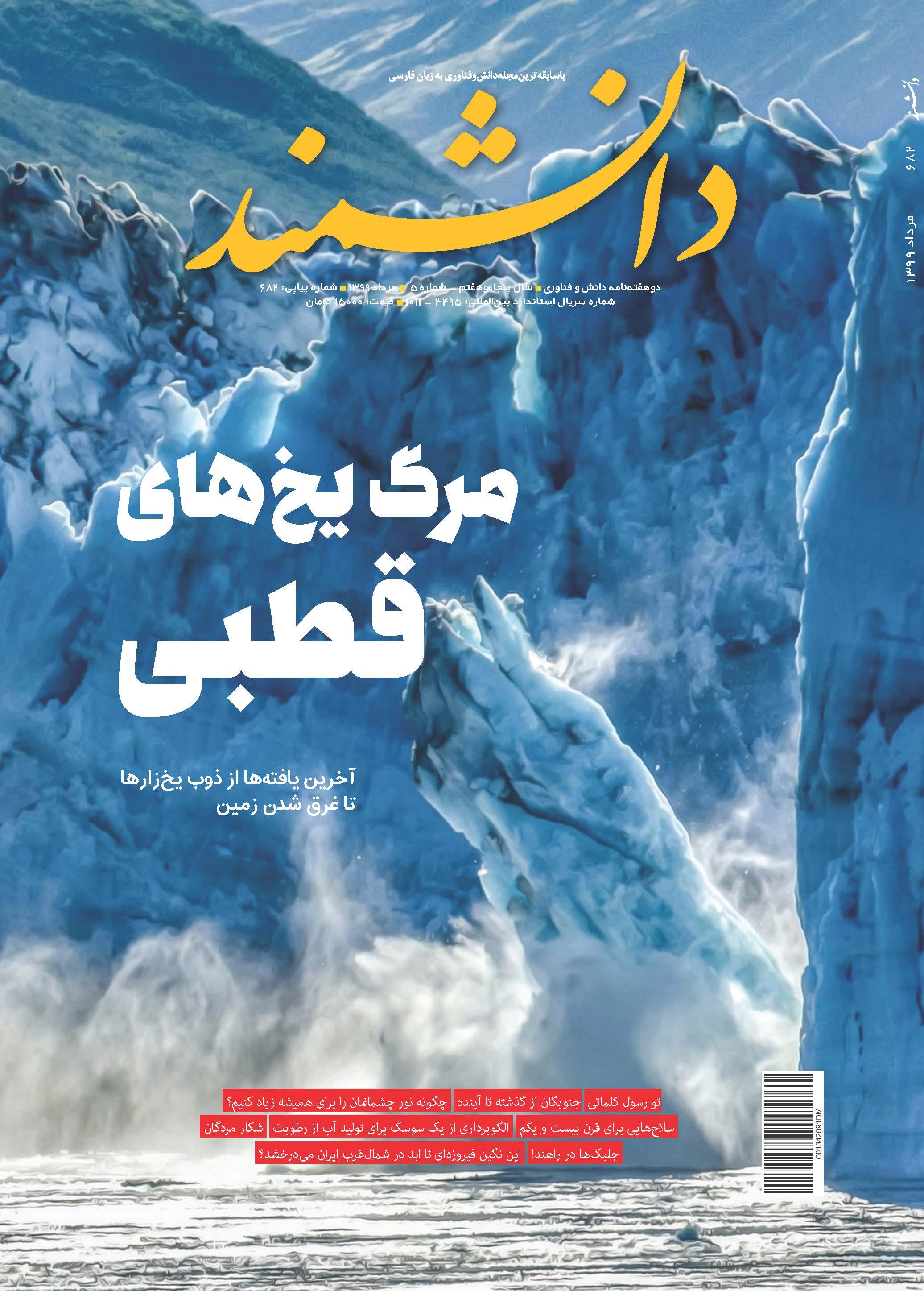 مجله دانشمند مرداد 1399