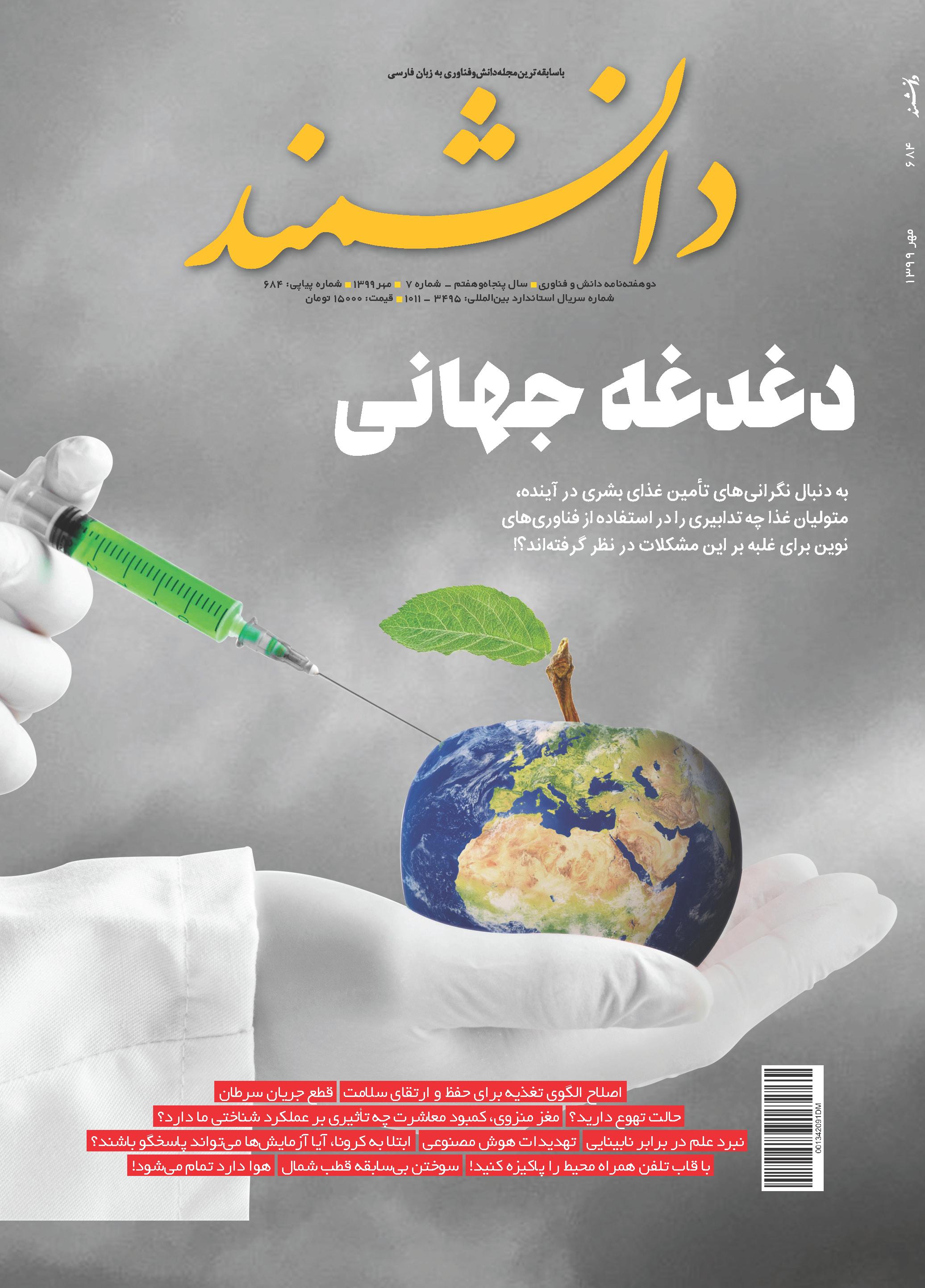 دغدغه جهانی؛ شماره مهر99 مجله دانشمند منتشر شد
