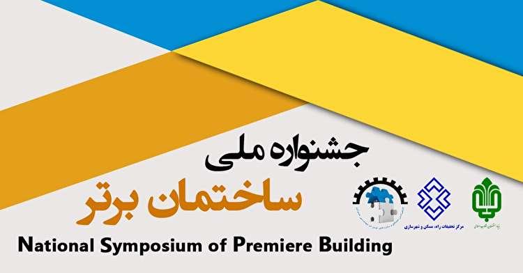 جشنواره ملی ساختمان برتر با همکاری بنیاد مستضعفان انقلاب اسلامی آغاز به کار کرد