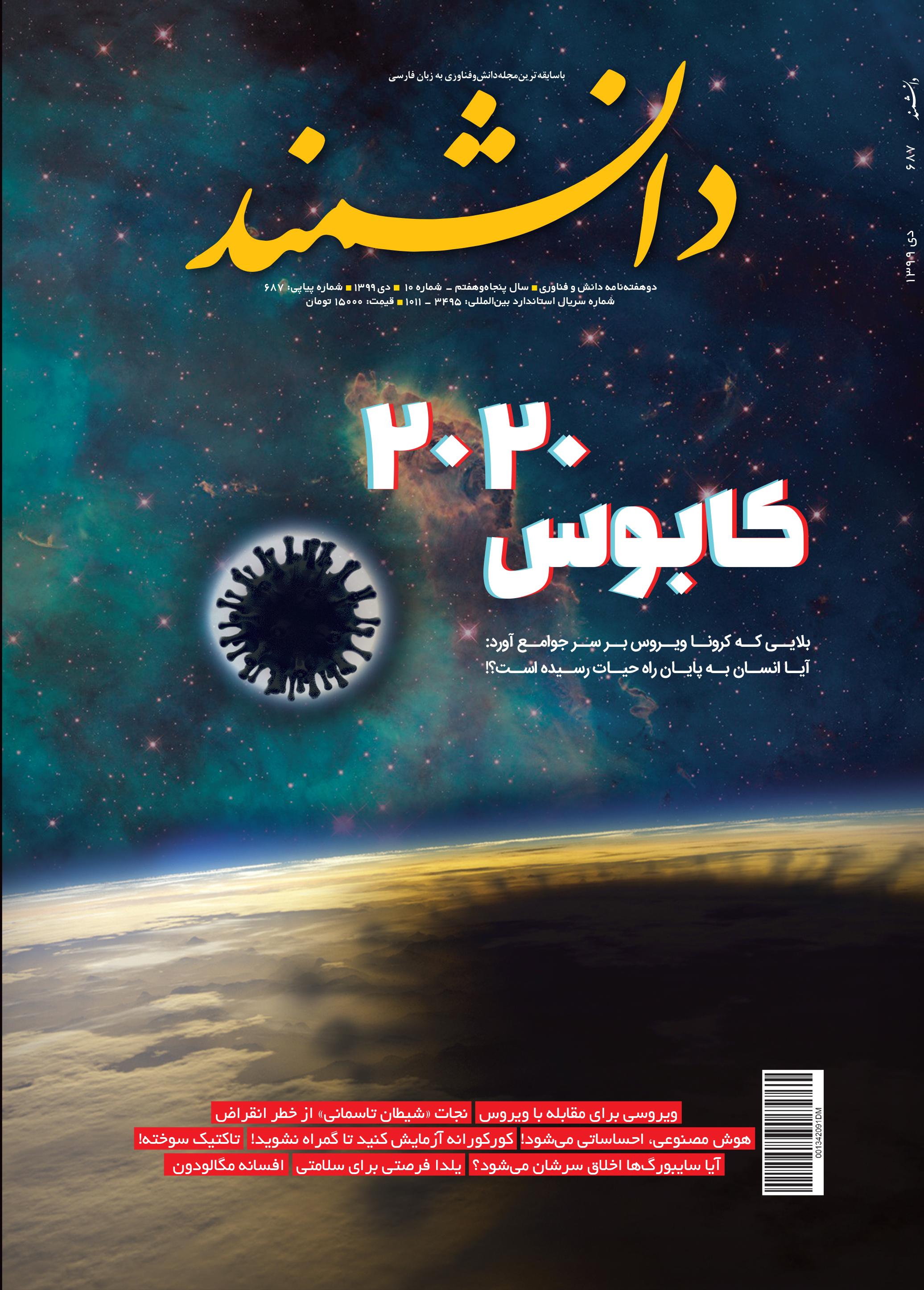 کابوس 2020؛ شماره دی ماه 1399 مجله دانشمند منتشر شد