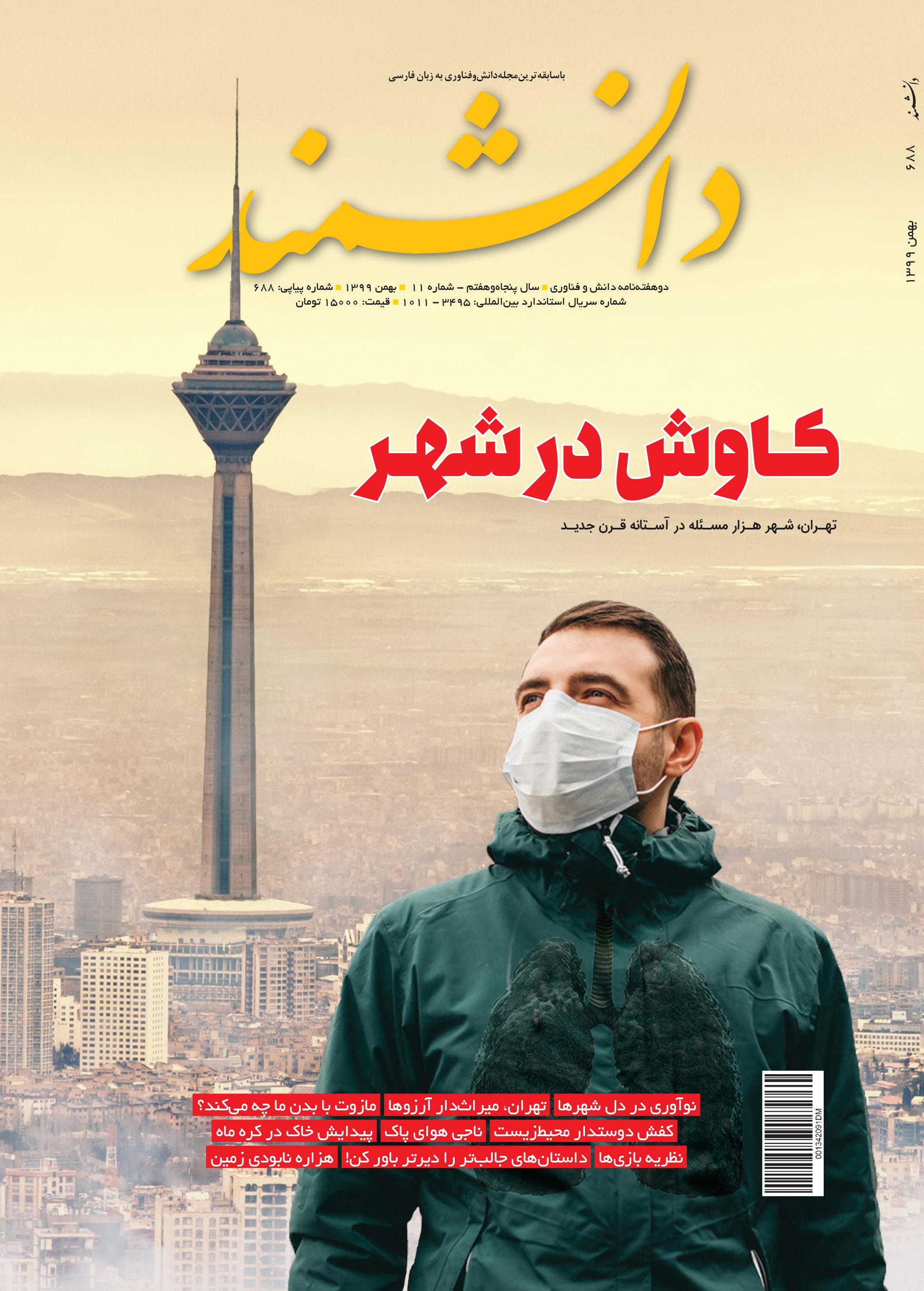 کاوش در شهر ؛ شماره بهمن ماه 1399 مجله دانشمند منتشر شد