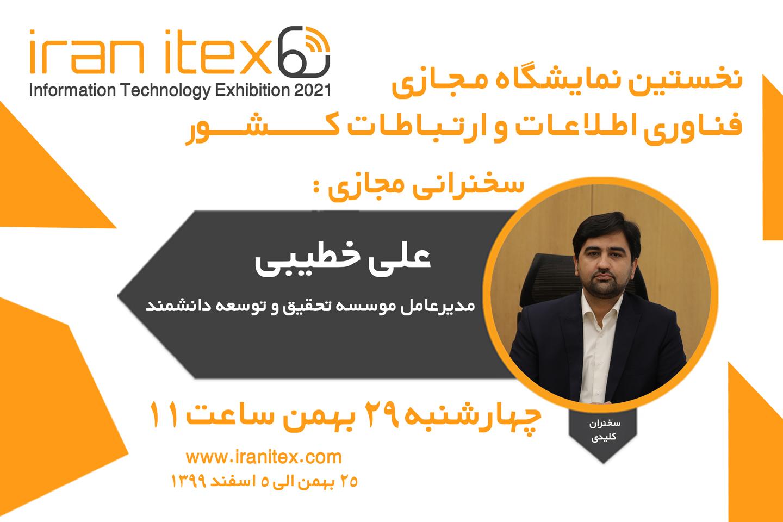 سخنرانی مجازی دکتر علی خطیبی در نخستین نمایشگاه مجازی فناوری اطلاعات و ارتباطات کشور