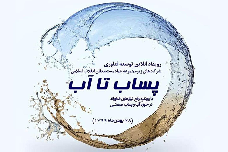 رویداد پساب تا آب در بنیاد مستضعفان برگزار شد