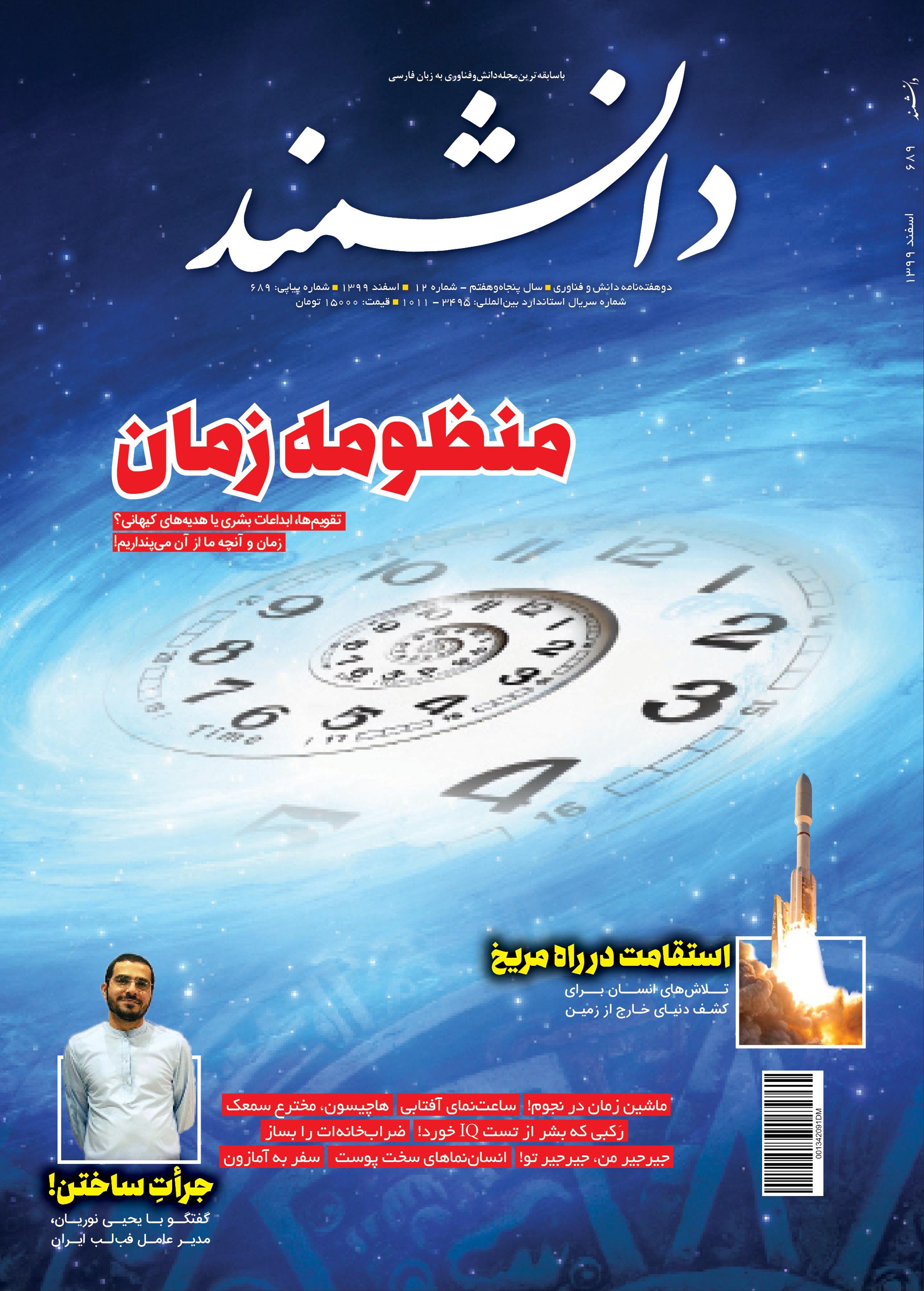 منظومه زمان ؛ شماره اسفند ماه 1399 مجله دانشمند منتشر شد