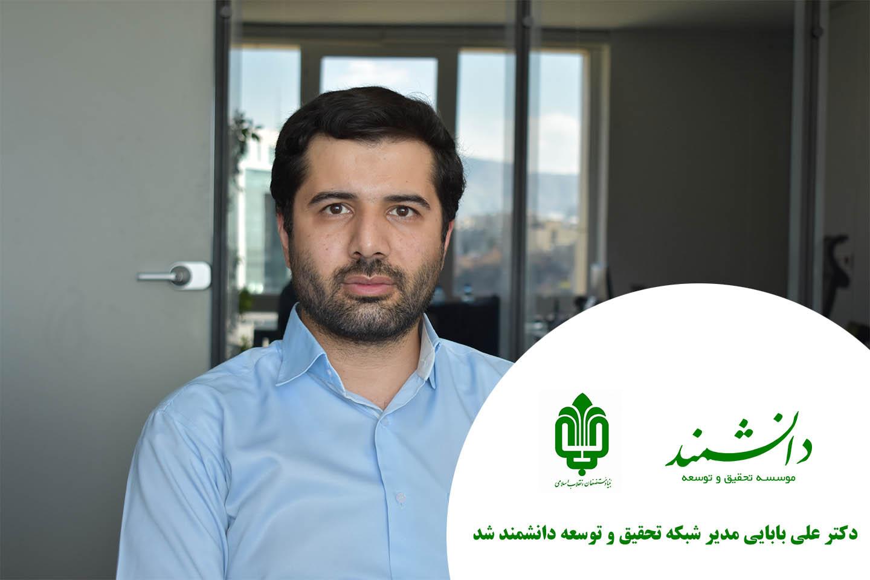 دکتر علی بابایی مدیر شبکه تحقیق و توسعه دانشمند شد