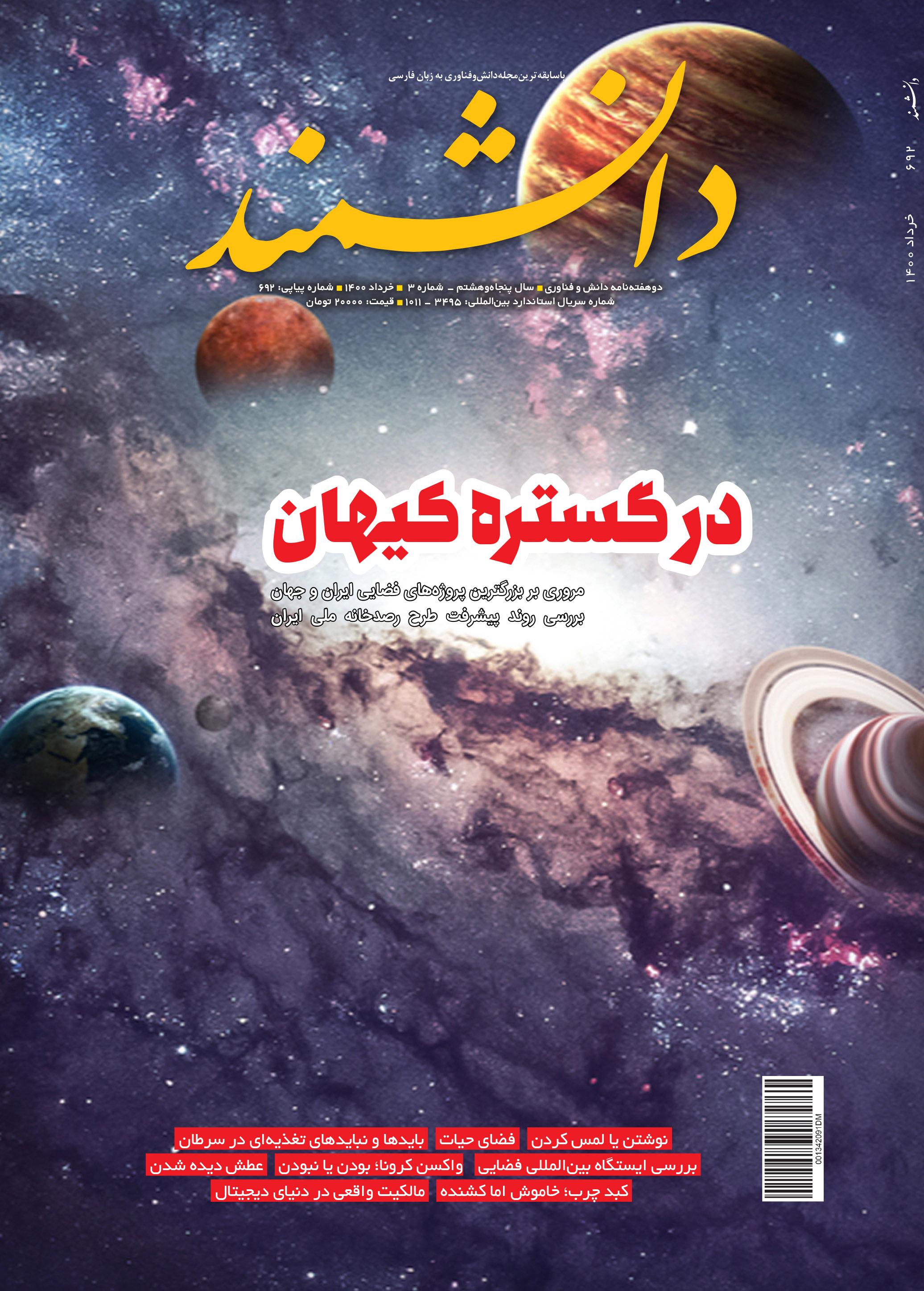 در گستره کیهان؛ شماره خردادماه 1400 مجله دانشمند منتشر شد