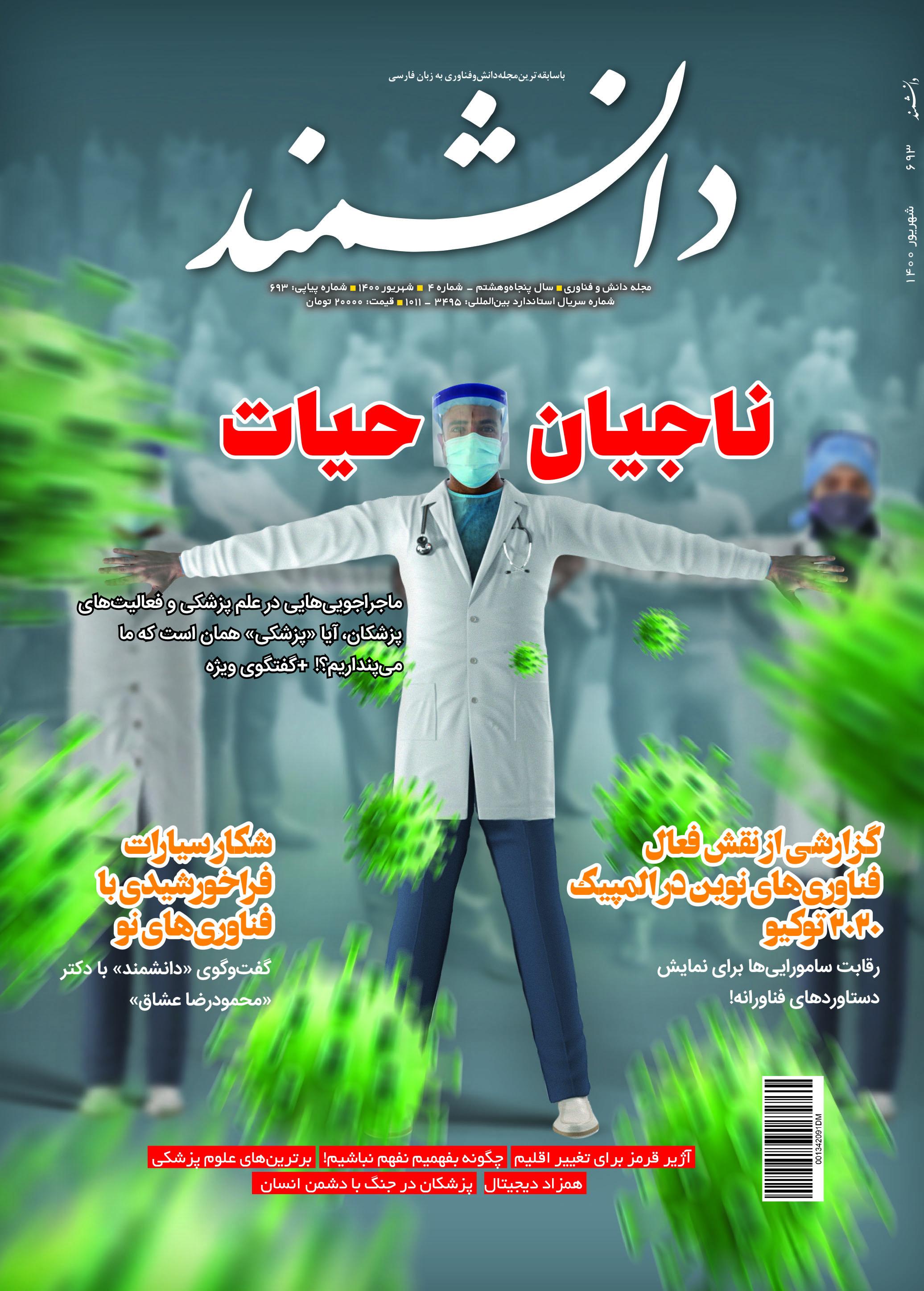 ناجیان حیات؛ شماره شهریورماه 1400 مجله دانشمند منتشر شد